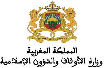 المغرب: غرة ذي القعدة غدا السبت