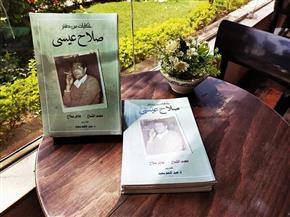 """مناقشة """"حكايات من دفتر صلاح عيسى"""" للشماع وهاجر صلاح.. الإثنين"""