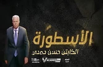 حسن حمدى فى حوار «الأسرار والحكايات» فى أولى حلقات «المجرى» على قناة الأهلى.. الليلة