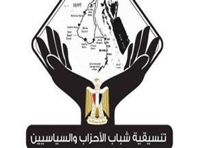 كيف تنضم لتنسيقية شباب الأحزاب؟.. محمد موسى يجيب