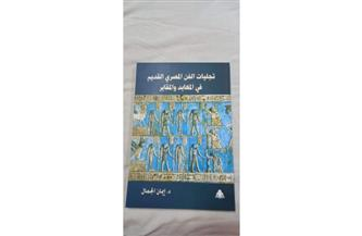 """صدور كتاب """"تجليات الفن المصرى القديم فى المعابد والمقابر"""" لإيمان الجمال"""