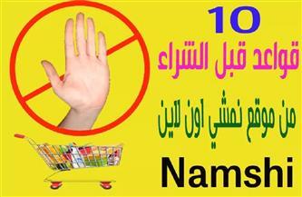 نمشي أون لاين.. 10 قواعد قبل الشراء.. وطريقة تخفيض جميع منتجات Namshi
