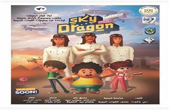 «سكاي دراجون» أول فيلم مصري «إنيمشن»