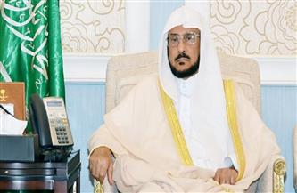 وزير الشئون الإسلامية السعودي: نسعى لتهيئة الظروف المناسبة لأداء مناسك الحج على أكمل وجه