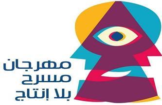 """تعرف على العروض المصرية المشاركة في """"مهرجان مسرح بلا إنتاج الدولي"""""""