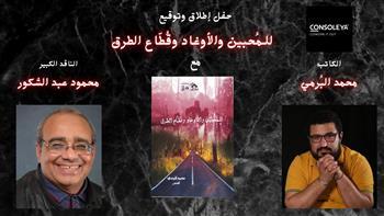 """مناقشة """"للمحبين والأوغاد وقطاع الطرق"""" لمحمد البرمي.. غدًا"""