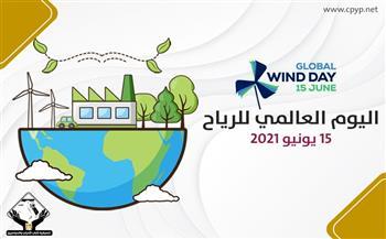 «الطاقة والبيئة» بتنسيقية شباب الأحزاب والسياسيين تحتفل باليوم العالمي للرياح