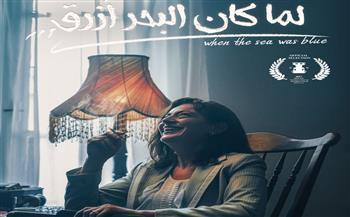 """عرض عالمي أول لفيلم """"لما كان البحر أزرق"""" في مهرجان أسوان لأفلام المرأة"""