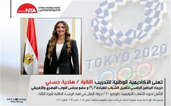الأكاديمية الوطنية تهنئ هادية حسني على التأهل لدورة الألعاب الأوليمبية طوكيو ٢٠٢٠