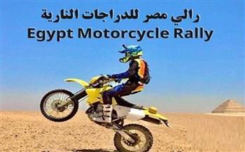 انطلاق فاعليات «رالي مصر للدراجات النارية» في صحراء الفيوم السبت المقبل