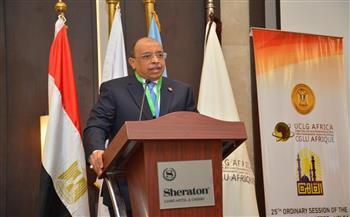 شعراوي: اهتمام الحكومة بمنظمة المدن والحكومات الإفريقية هو جزء من اهتمامنا المتنامي بالقارة