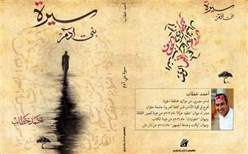 """مناقشة ديوان """"سيرة بني آدم"""" للشاعر أحمد خطاب في بيت السناري"""