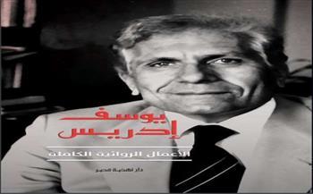 """الأعمال الكاملة لـ""""يوسف إدريس"""" في طبعة جديدة من نهضة مصر"""