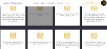 طريقة تسجيل طلبات الهجرة والجنسية إلكترونيا   صور