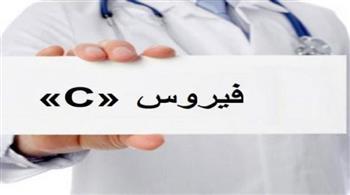 إشادة عالمية بتجربة مصر في القضاء على فيروس سي| فيديو
