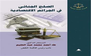 """""""الصلح في الجرائم الاقتصادية"""" إصدار جديد للمستشار طه عبد العليم"""