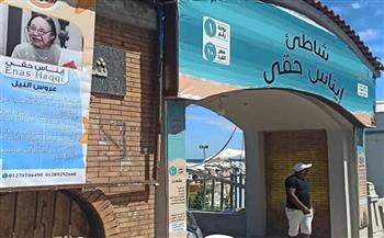 «السياحة والمصايف» تضع لوحات تعريفية بأسماء شواطئ الإسكندرية| صور