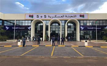 اللجنة العسكرية الليبية المشتركة (5+5) تعقد اجتماعها الخامس بسرت غدًا