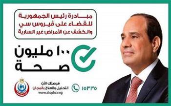 100 مليون صحة .. الاستثمار في صحة المصريين |فيديو