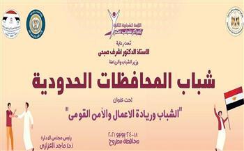 100 شاب وفتاة من 6 محافظات حدودية يشاركون بالقمة الشبابية الثانية لمراكز شباب مصر