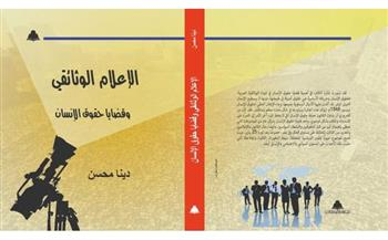 «الإعلام الوثائقي وحقوق الإنسان» في جديد دينا محسن بمعرض الكتاب