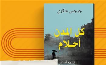 """""""كل المدن أحلام"""" كتاب جديد للشاعر جرجس شكري في معرض القاهرة للكتاب"""
