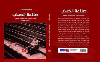 """محمود الغيطاني يواصل مشروعه في """"تحليل الصخب في السينما المصرية"""""""