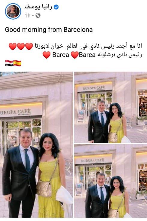 رانيا يوسف تنشر صور لقائها مع رئيس نادي برشلونة