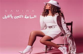 سميرة سعيد نجمة شهر يونيو على راديو إنيرجي
