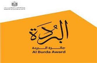وزارة الثقافة والشباب تعلن استمرار التقديم للنسخة الـ 16 لجائزة البردة الإماراتية حتى ١٧يونيو