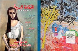 """من حدائق مصر إلى أشجار فتحى عبد الله في عدد يونيو من """"الثقافة الجديدة"""""""
