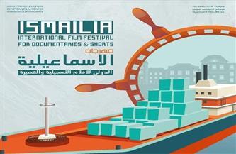 افتتاح فعاليات الدورة 22 لمهرجان الإسماعيلية.. 16 يونيو