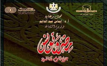 إطلاق أولى فعاليات العام الثقافي بين مصر وتونس تحت رعاية الرئيس السيسي.. الأربعاء