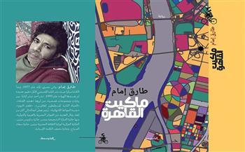 """""""ماكيت القاهرة"""" رواية جديدة للكاتب طارق إمام"""