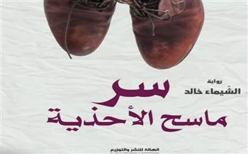 """هالة البشبيشي: """"سر ماسح الأحذية"""" تستحق التتويج في مسابقة الهالة لأدب الناشئة"""