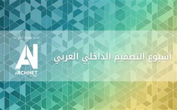 انطلاق أسبوع التصميم الداخلي العربي.. اليوم