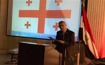 لأول مرة بعد وباء كورونا.. سفارة جورجيا بالقاهرة تحتفل بالعيد الوطني