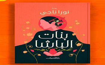 طبعة جديدة من «بنات الباشا» لنورا ناجي بالتزامن مع معرض القاهرة للكتاب