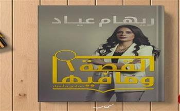 """""""القصة وما فيها"""".. حقائق وأسرار للإعلامية ريهام عياد"""