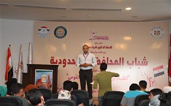 شباب المحافظات الحدودية يشاركون في تطوير الإستراتيجية الوطنية للشباب والنشء