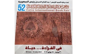 هيثم الحاج علي: بوستر معرض القاهرة الكتاب يتماشى مع روح الجمهورية الجديدة