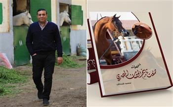 """""""شخصيات صنعت تاريخ الحصان المصري"""" .. كتاب جديد لسعيد شرباش في معرض الكتاب"""