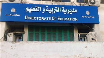 مديرية التربية والتعليم بقنا تستعد لاستقبال تظلمات الشهادة الإعدادية