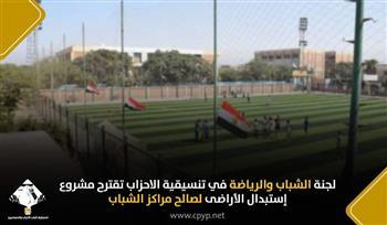 «الشباب والرياضة» في «تنسيقية الأحزاب» تقترح مشروع استبدال الأراضى لصالح مراكز الشباب