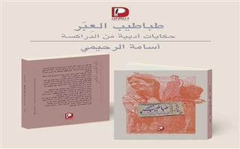 أسامه الرحيمى عن كتابه الجديد: سلسلة حكايات عن قرية الدراكسة بعد ثورة يوليو