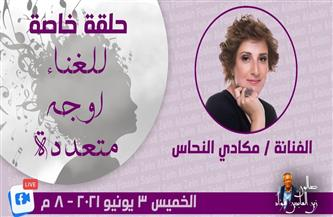 الأردنية مكادي النحاس ضيفة صالون زين العابدين فؤاد.. الليلة