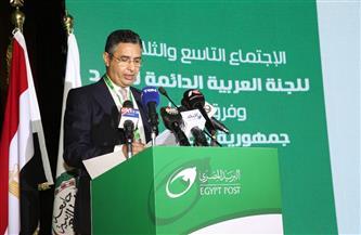 كلمة مصر في منتدى اللجنة العربية الدائمة للبريد