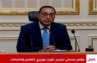 البث المباشر للمؤتمر الصحفي لرئيس الوزراء ووزيري التعليم والاتصالات حول امتحان الثانوية