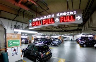 بيع موقف سيارة في هونج كونج لقاء 1,3 مليون دولار أمريكي