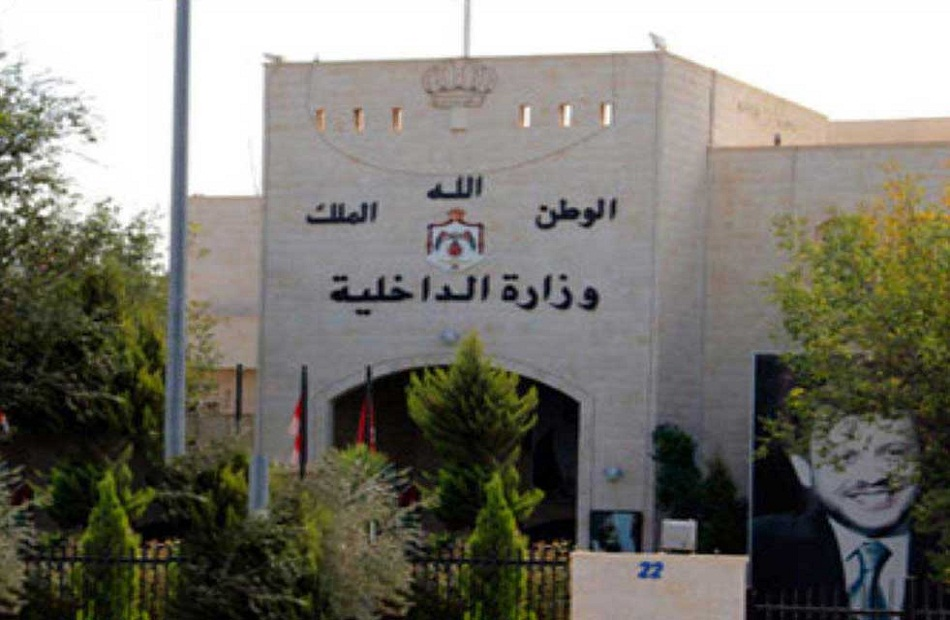 الداخلية الأردنية أي اعتداء على مرتبات الأمن العام سيتم التعامل معه بحسم وحزم